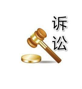 360起诉腾讯_诉讼_360百科