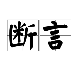 断言 - 编程术语  免费编辑   修改义项名