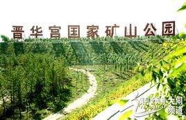 晋华宫国家矿山公园_晋华宫矿国家矿山公园_360百科
