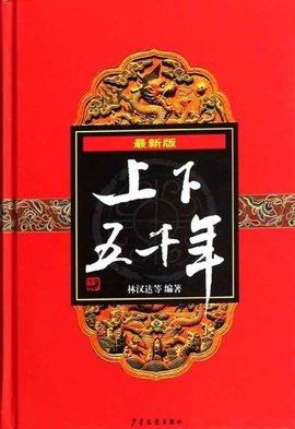 中国上下五千年_上下五千年_360百科