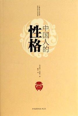 中国人的性格_中国人的性格_360百科