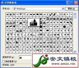 字符映射表  免费编辑   添加义项名