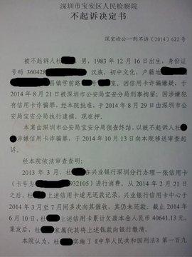 撬窗盗窃_不起诉决定书_360百科