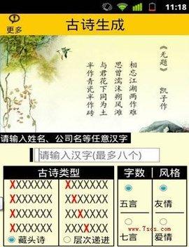 免费姓名藏头诗软件_姓名藏头诗免费制作_360百科