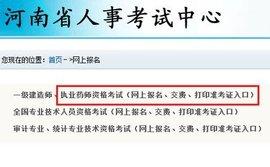 河南省考试中心网_河南省人事考试中心_360百科