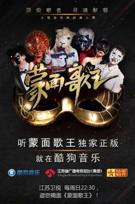 蒙面歌王更新至2018-02-25期