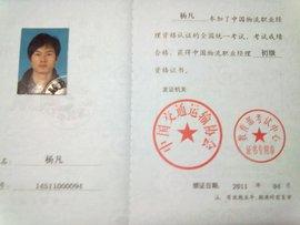 中级物流师证书_中国物流职业经理证书_360百科