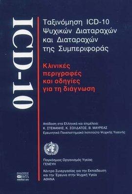 重要资讯_ICD-10_360百科