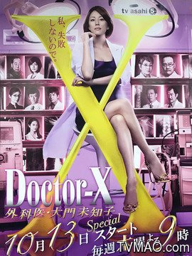 X医生:外科医生大门未知子 第4季