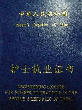 护士执业资格�y�^�_护士执业资格考试_360百科