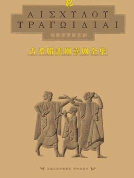 古希腊文学