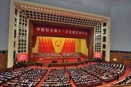 中国妇女代表大会_中国妇女第十一次全国代表大会_360百科