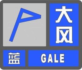 涿鹿县发布大风蓝色预警