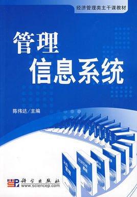 信息管理与信息服务_信息管理与信息系统_360百科