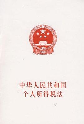 腾讯qq咨询热线_中华人民共和国个人所得税法_360百科