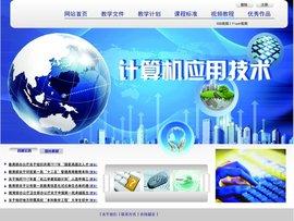 计算机专业职业目标_计算机应用技术_360百科