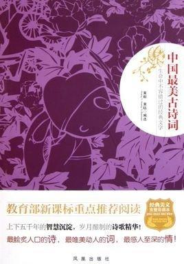 中国最美古诗词_中国最美古诗词_360百科