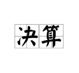 决算_决算_360百科