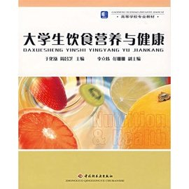大学生饮食健康论文_大学生饮食营养与健康_360百科