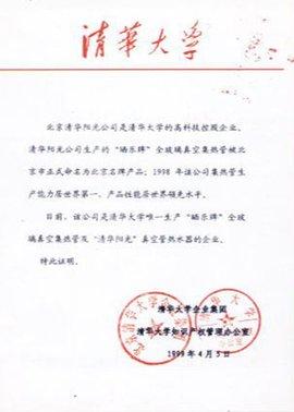 360起诉腾讯_证明信_360百科