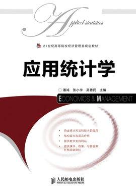 应用统计学硕士排名_应用统计学_360百科