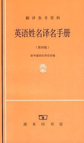 英语写人名_英语姓名译名手册_360百科