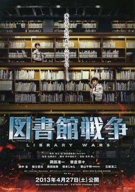 图书馆战争   电影1
