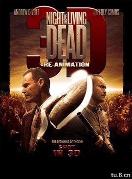活死人之夜3D:复活