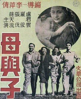 母与子1947
