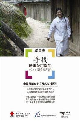 2013年最美乡村医生_寻找最美乡村医生_360百科