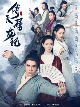 倚天屠龙记(2019)
