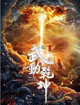 武動乾坤(電視劇)
