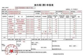 合肥地方税务局_合肥市蜀山区国家税务局_360百科