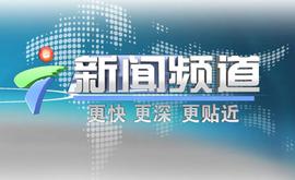 广东新闻联播主持人_广东新闻频道_360百科