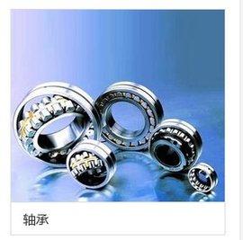bearing materials and advantage