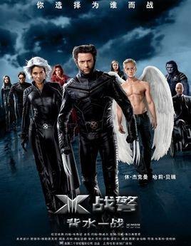 X战警:背水一战