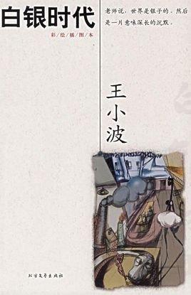现代小说人物_白银时代_360百科