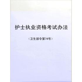 护士执业资格�y�^�_护士执业资格考试办法_360百科