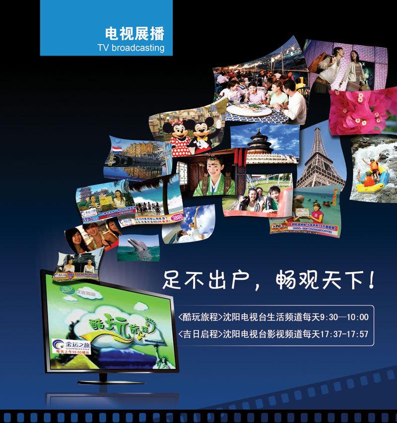 金运旅行社_沈阳海外国际旅行社_360百科