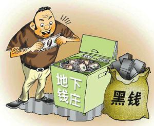 中国银行反洗钱_洗钱_360百科