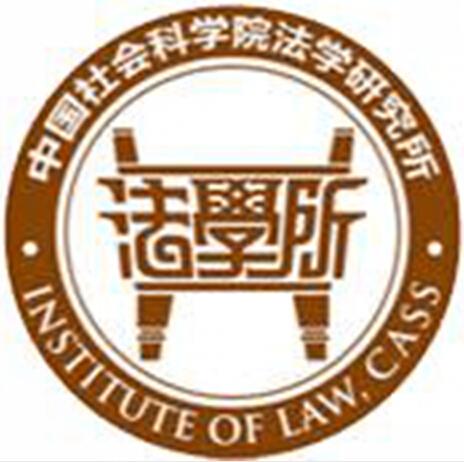 中国社会科学院研究生院法学系  免费编辑   添加义项名