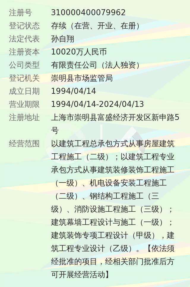 上海康业建筑装饰工程有限公司