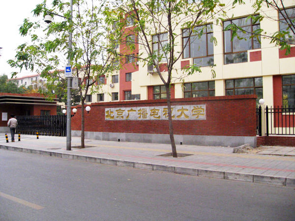 北京广播电视大学校园风景