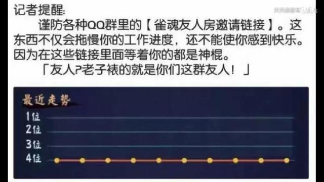 中国人制作的日本麻将游戏,把玩家们打懵了!