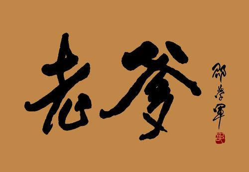 老爹 - 汉语词语  免费编辑   修改义项名