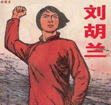 刘胡兰主要事迹_刘胡兰纪念馆_360百科
