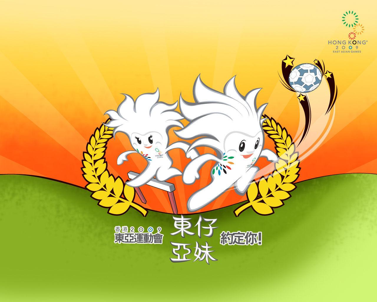 东亚会_2009年东亚运动会_360百科