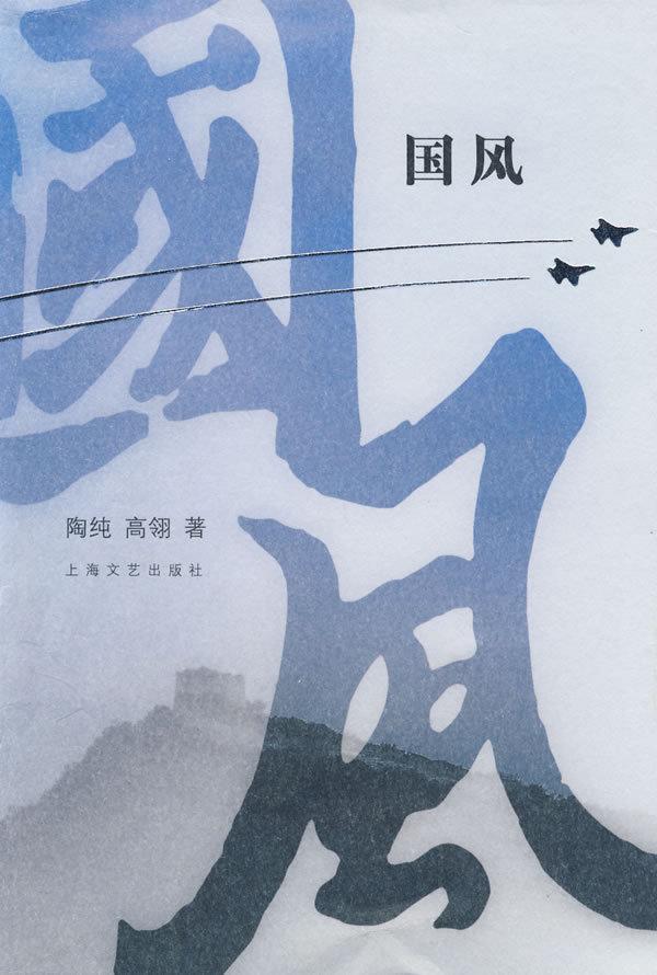 国风 - 《诗经》中的作品  免费编辑   修改义项名