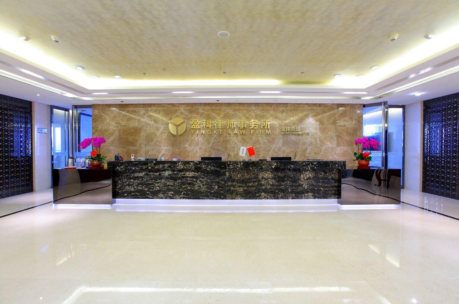 盈科律师事务所排名_北京市盈科律师事务所_360百科