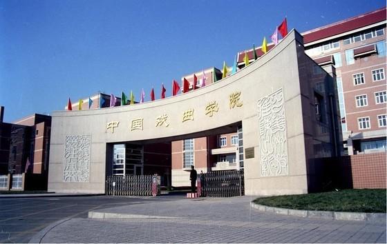 中国戏曲学院校园风景